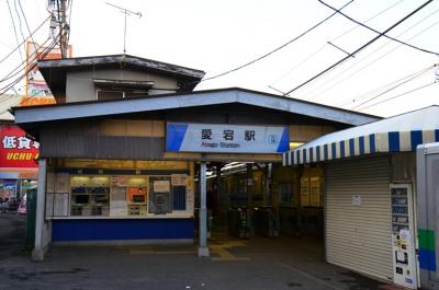 愛宕駅01