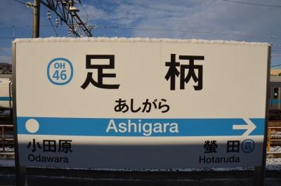 小田急足柄駅03