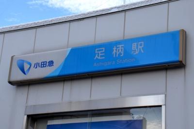 小田急足柄駅02