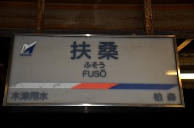 扶桑駅03
