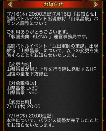 協闘山県-バランス調整