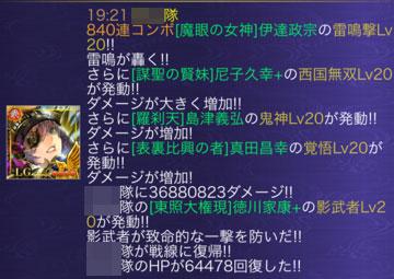 玉→雷鳴撃
