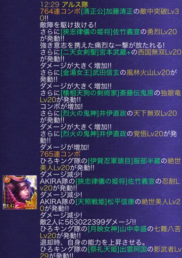 最大ダメージ-SIESTA