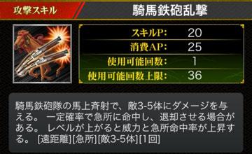 騎馬鉄砲乱撃(新)