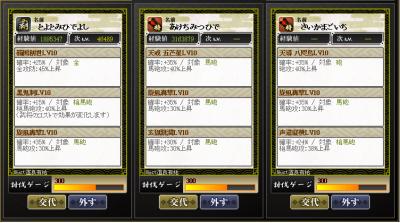 新砲1軍裏2