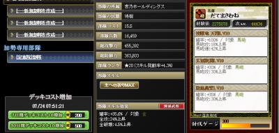 新砲2軍裏1