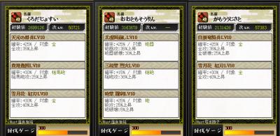 新砲2軍裏2