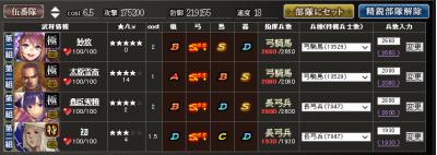 防御部隊3