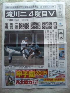 朝日新聞 号外