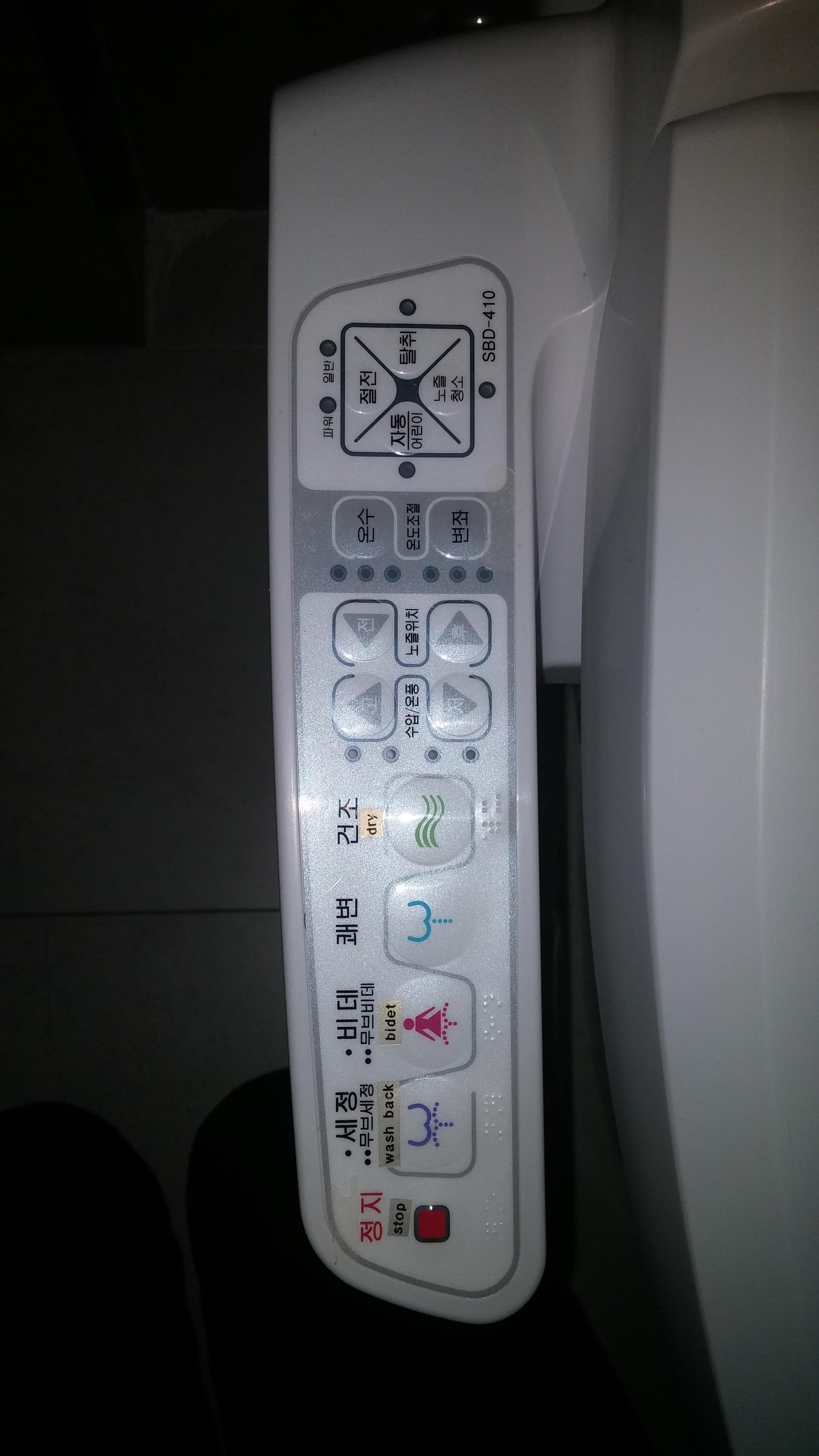 韓国 トイレ ウォシュレット