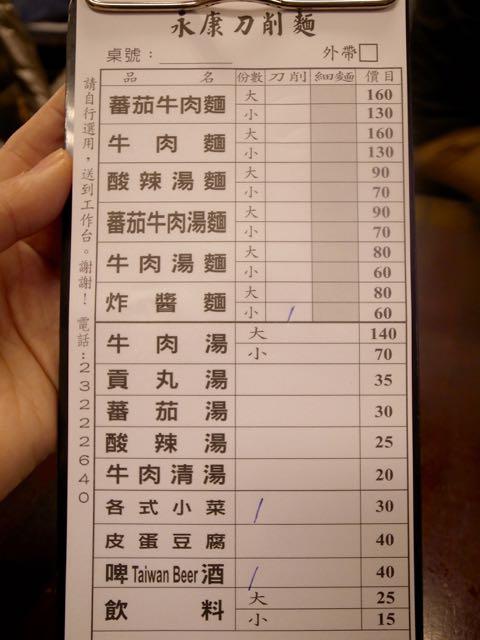 永康刀削麺 - 1 (1)