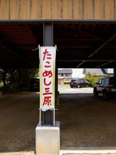 たこめし 三原 - 1 (5)