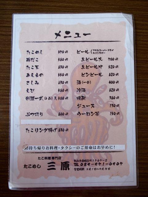 たこめし 三原 - 1 (1)
