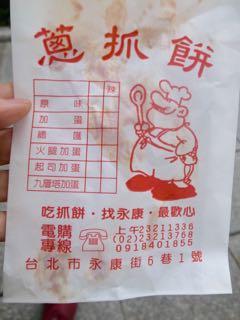 蔥抓餅 - 1 (4)