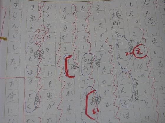 IMG_8107漢字直し縮小