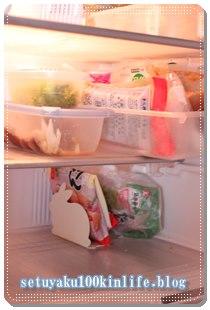 夏の冷蔵庫整理!100均ショップセリアの「ブックエンド」を使って収納スペースの確保