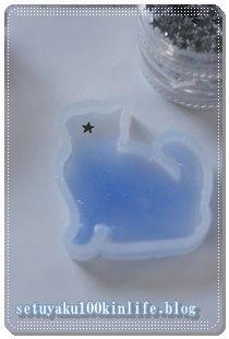 UVクラフトレジン液用!100均ショップダイソーの「カラー顔料」で涼しげなネコのレジンアクセサリーを作ってみた。その1