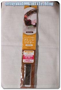 アンティーク風アレンジ!100均セリアの「アイアンバスケット」と「ぺパナプフラワー」で花かご作り~揃えた材料