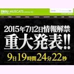 恵比寿マスカッツ公式サイトで「2015年7月2日情報解禁 重大発表!!」と告知