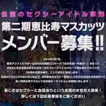 恵比寿マスカッツ 新結成決定! 第二期 メンバー募集オーディション開始