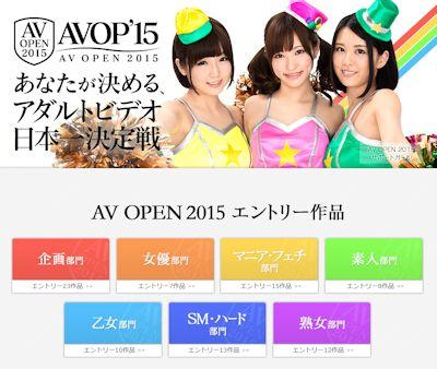 AV OPEN 2015 ~あなたが決めるアダルトビデオ日本一決定戦~ - DMM.R18