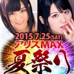 アリスMAX 夏祭り 2015/7/25 開催