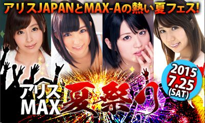 アリスMAX 夏祭り -MAX-A