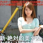 倉木志乃 新作AV 「新・絶対的美少女、お貸しします。 ACT.43 倉木志乃」 7/24 動画先行配信