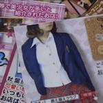 """アメリカのジャーナリストが日本の""""JKビジネス""""の実態を取材したドキュメント映像「Schoolgirls for Sale in Japan」を制作し世界に紹介"""