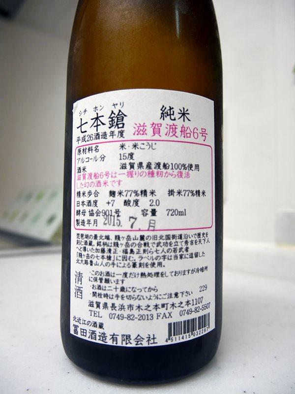 七本鑓 純米3