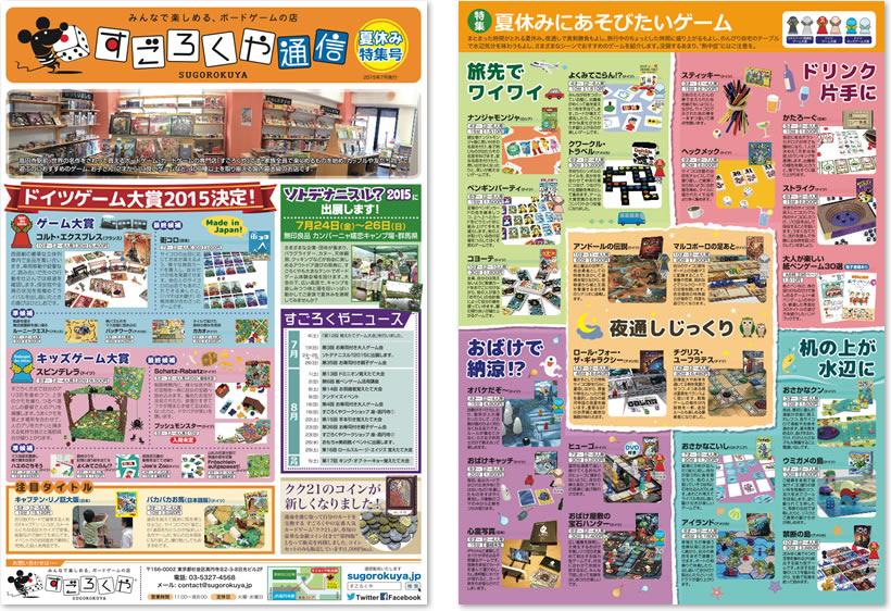 すごろくや通信2015夏休み特集号-w820
