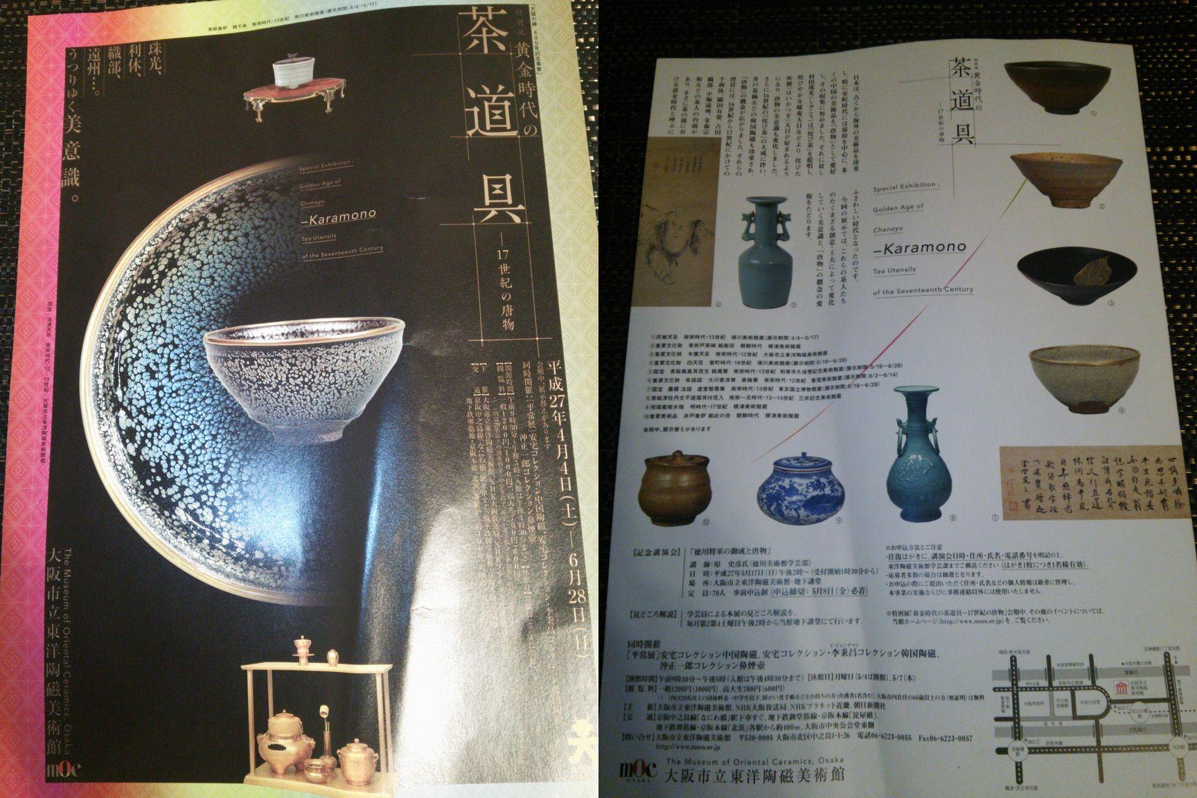 黄金時代の茶道具展