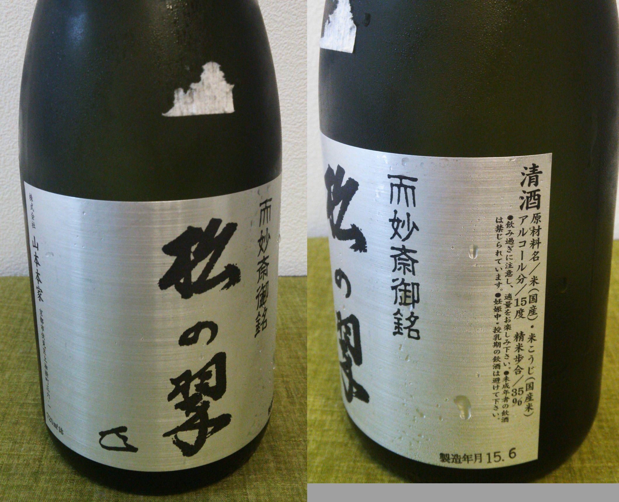 松の翠純米大吟醸