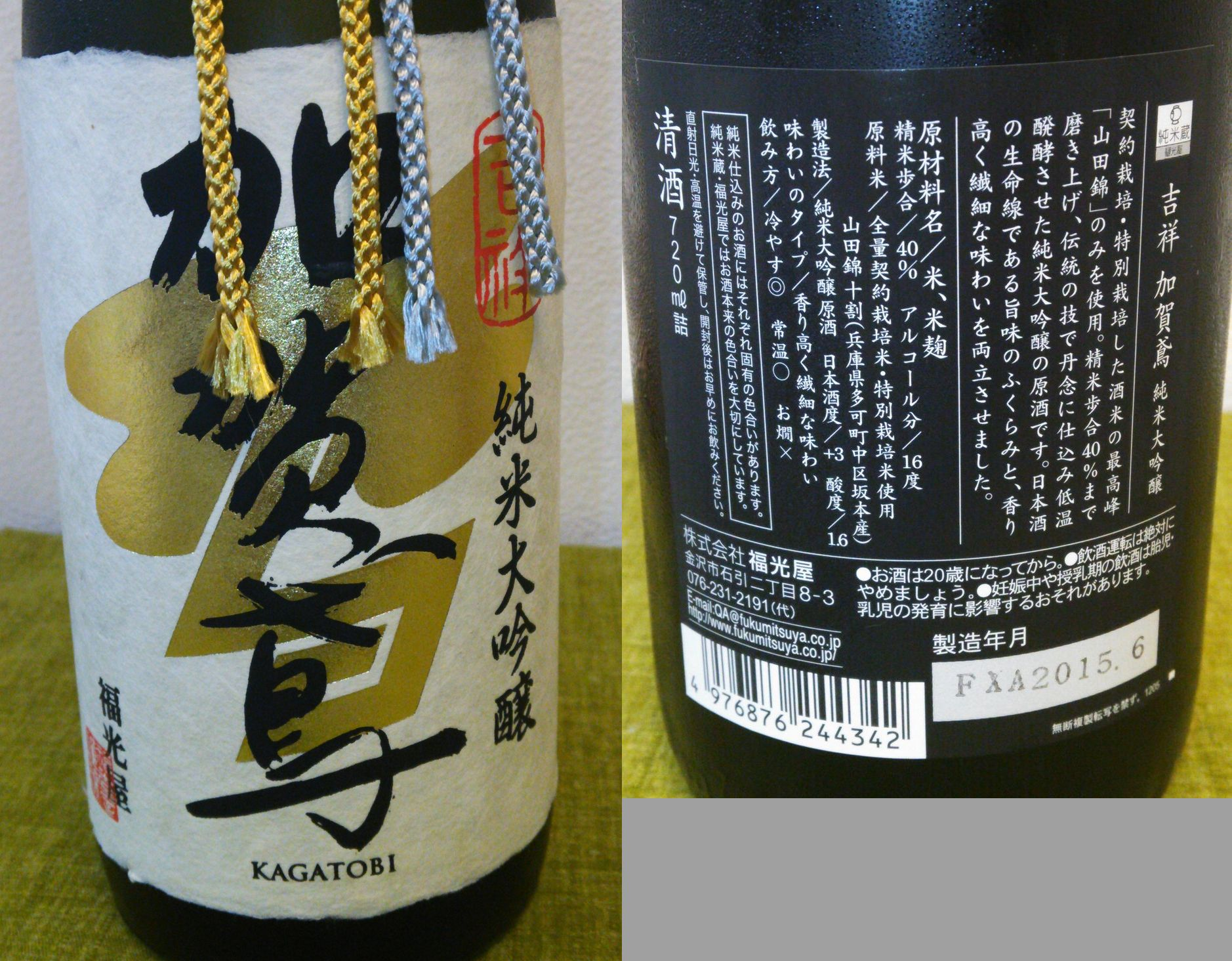 加賀鳶純米大吟醸吉祥