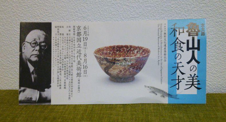 2015陶器まつり魯山人
