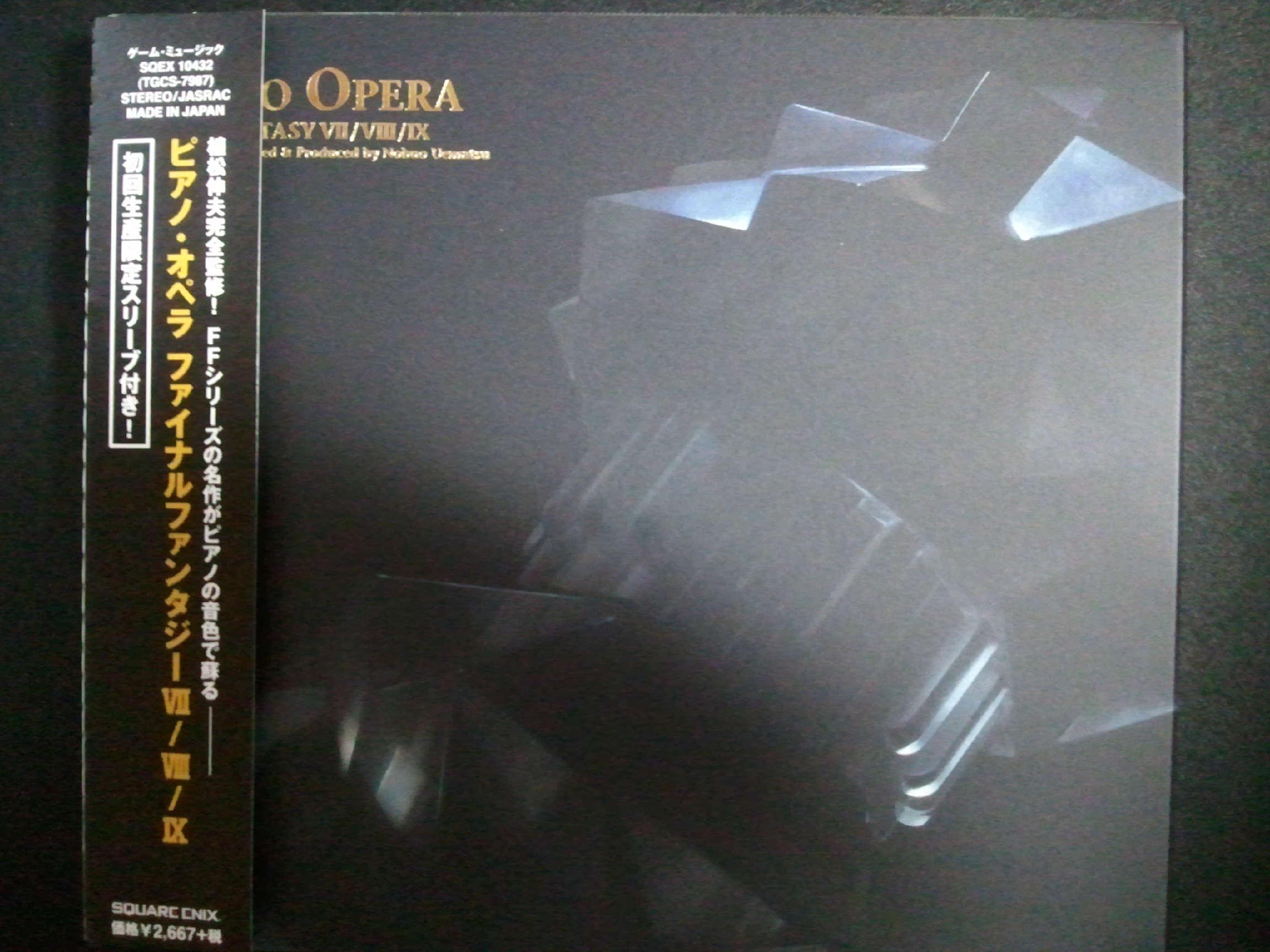 ピアノオペラ7,8,9