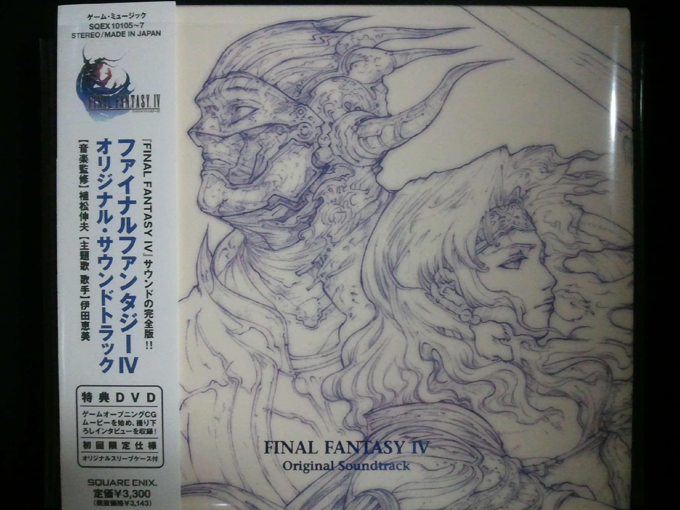 FF4 DS版サントラ