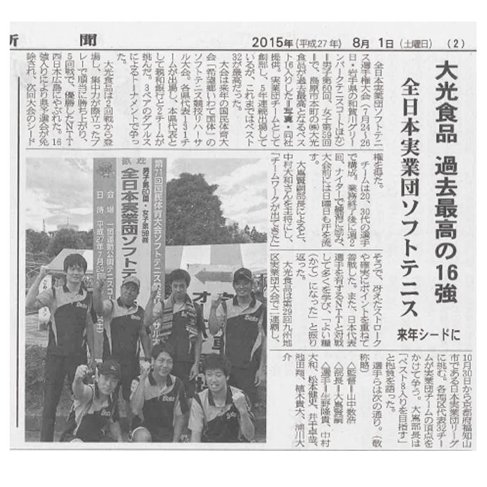 大光食品ソフトテニス部新聞
