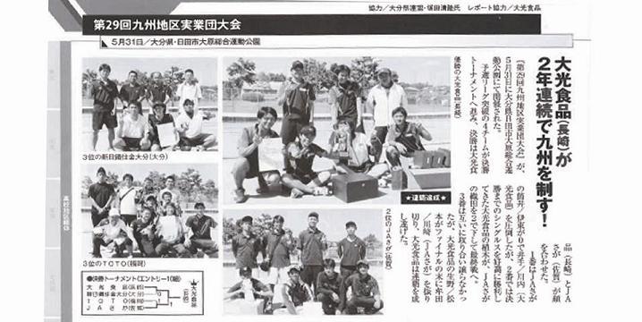 ソフトテニス部雑誌