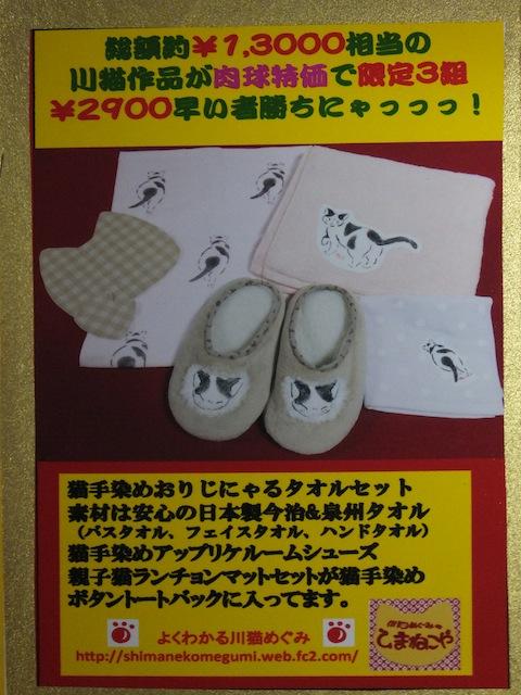 タグ裏DSCF3939 のコピー