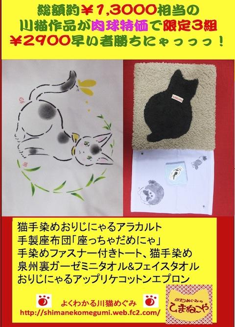 福猫第2xlsx