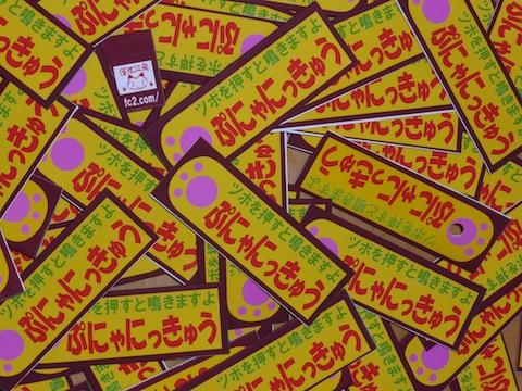 ぷにゃにっきゅーP1050268 のコピー 3