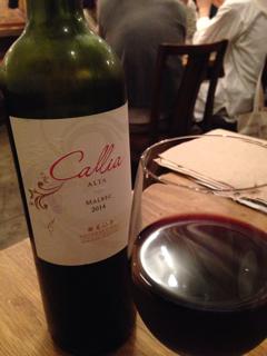 赤ワイン(カリア アルタ マルベック)