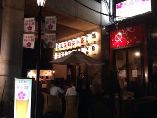 五反田桜小路入口