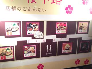 五反田桜小路店舗