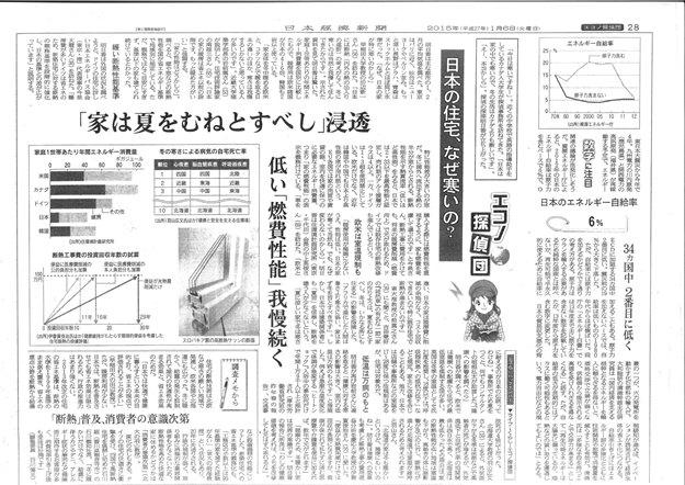 「日本の住宅、なぜ寒い?」日経2015年1月6日
