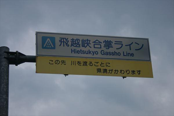 0716 富山→岐阜007