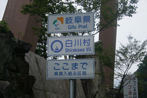 0716 富山→岐阜008