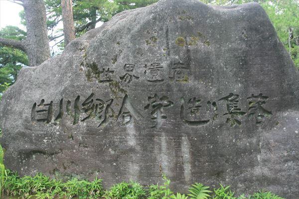 0716 富山→岐阜012