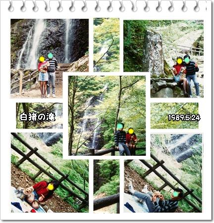 1989白猪の滝